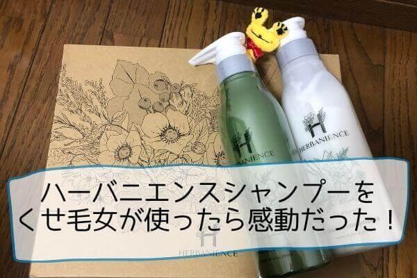 ハーバニエンスの箱とシャンプー&コンディショナー