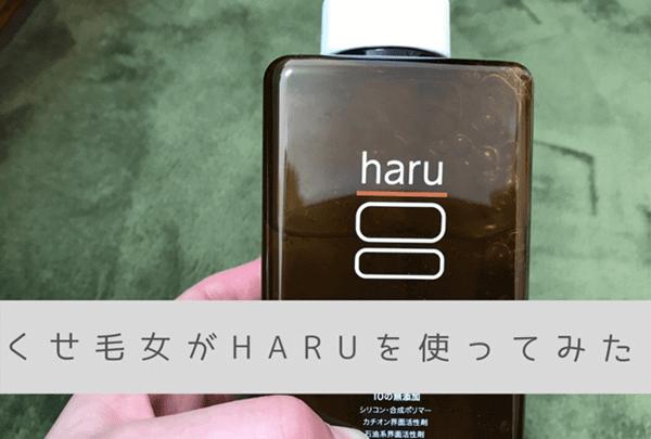 haruシャンプーボトル