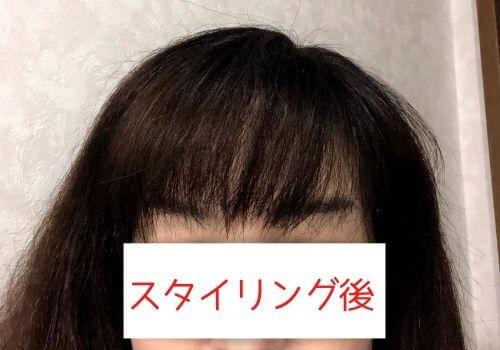スタイリング後の前髪