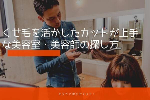 くせ毛を活かしたカットが上手な美容室・美容師の探し方