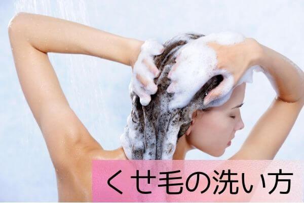 くせ毛を洗う女性