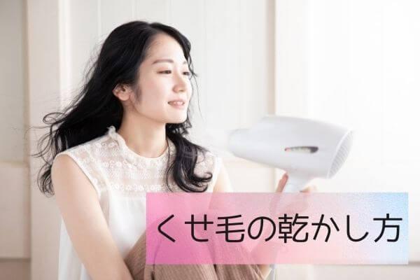 くせ毛を乾かす女性