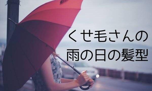 雨の日に傘をさしている女性