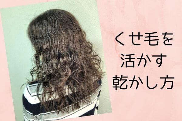 くせ毛を活かして乾かしたスタイル