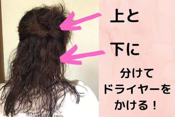 髪の毛を上と下に分けてドライヤーをかける女性