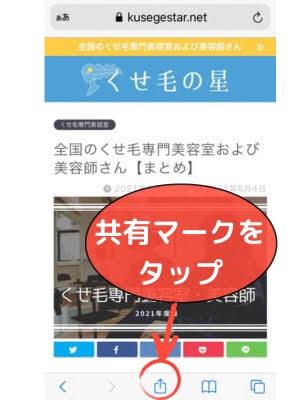 Safariを使ったページ内検索