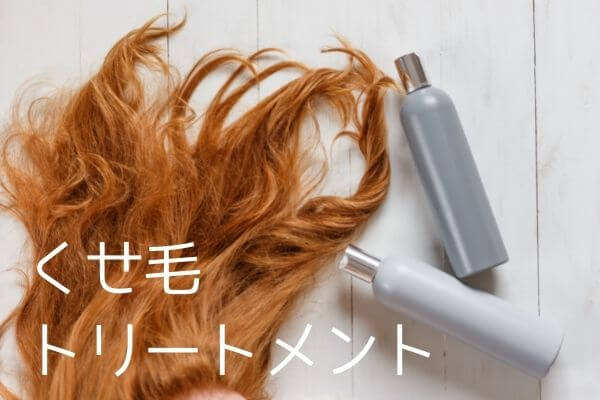 くせ毛のトリートメント