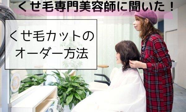 くせ毛カットのオーダー方法をくせ毛専門美容師に聞いてみた