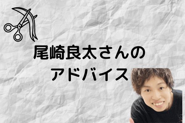 尾崎さんのアドバイス