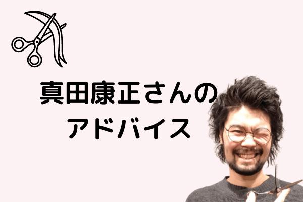 真田さんのアドバイス