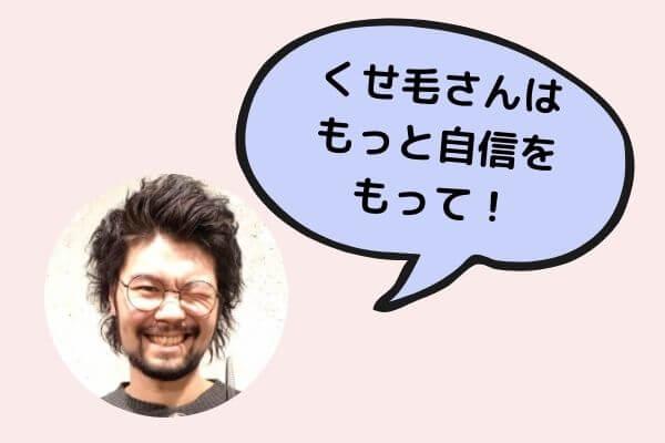 真田さんの一言